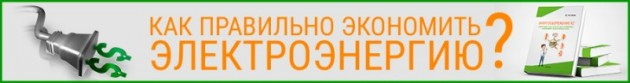energosberezhenie-kz-630h83