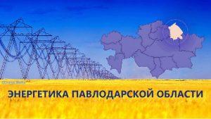 Энергетика Павлодарской области