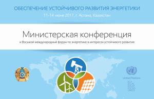 Министерская конференция и Восьмой международный форум по устойчивой энергетике