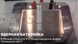 Росатом, батарейка, ядерная батарейка, Атомэкспо