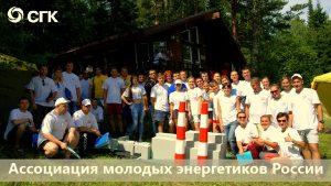 Ассоциация молодых энергетиков