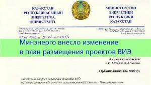 Минэнерго, Казахстан, ВИЭ