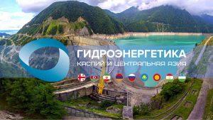 Гидроэнергетика. Каспий и Центральная Азия. II международный конгресс и выставка.