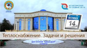 Теплоснабжение, Алматы, акимат, АлТС