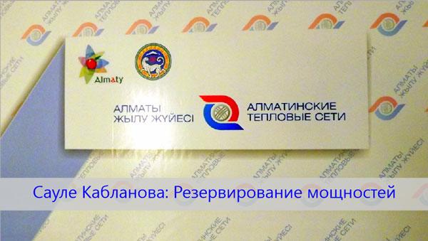 Сауле Кабланова: Резервирование мощностей