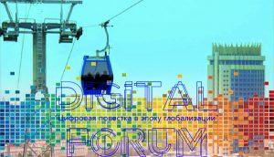 Международный форум «Цифровая повестка в эпоху глобализации»