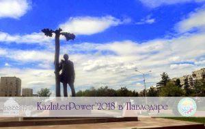 KazInterPower`2018 в Павлодаре