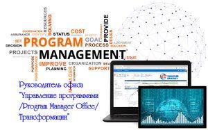 Самрук-Энерго ищет руководителя Офиса управления программами (Program Manager Office) Трансформации