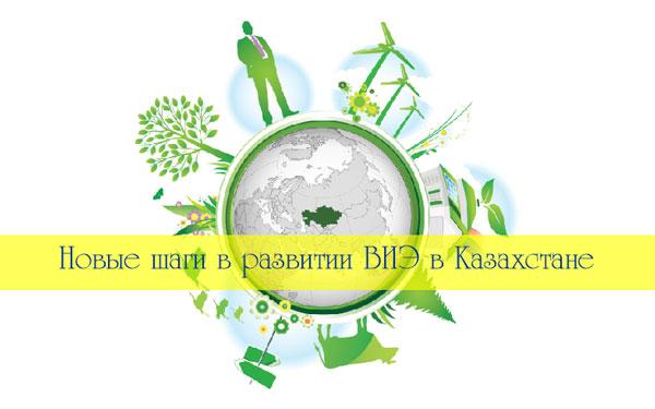 ВИЭ в Казахстане