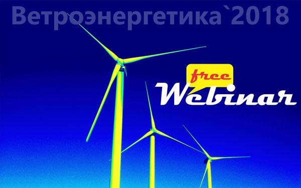Ветроэнергетика`2018
