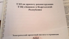 обоснование ТВЕА по реконструкции ТЭЦ Бишкека
