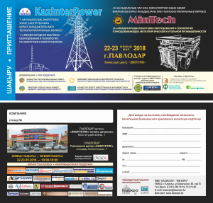 Ваш-билет-на-KazInterPower2018_22-23-мая