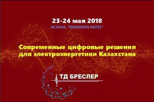 Современные цифровые решения для электроэнергетики Казахстана