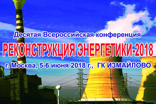 РЕКОНСТРУКЦИЯ ЭНЕРГЕТИКИ-2018