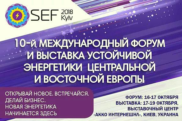 SEF-2018 KYIV