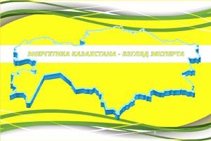 энергетика Казахстана