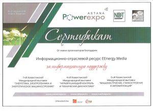 AstanaPower-2018