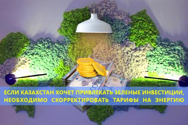 зеленые инвестиции