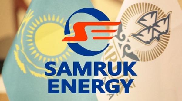 Самрук-Энерго