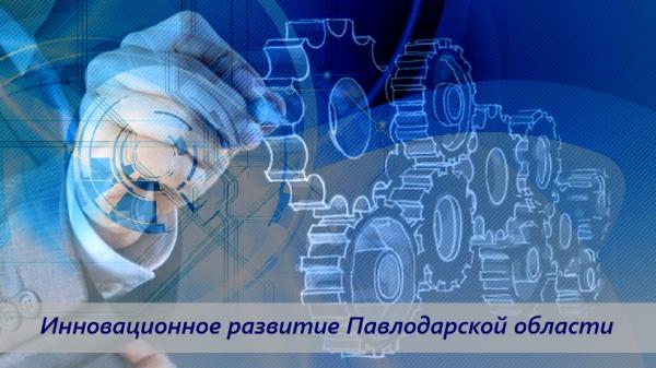 Инновационное развитие Павлодарской области