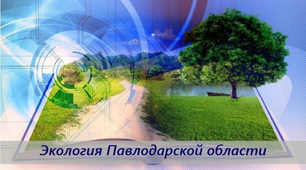 Экология Павлодарской области