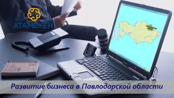 Развитие бизнеса в Павлодарской области