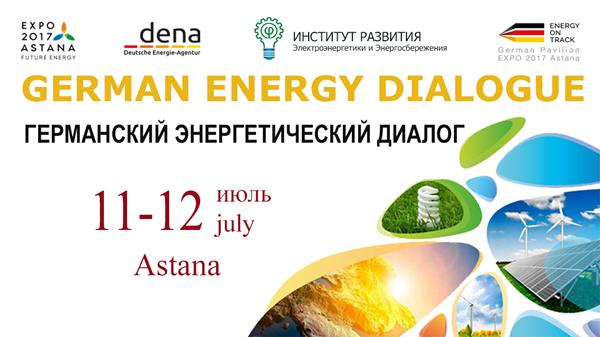 Германский энергетический диалог