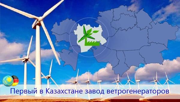 завод ветрогенераторов, eenergy.media