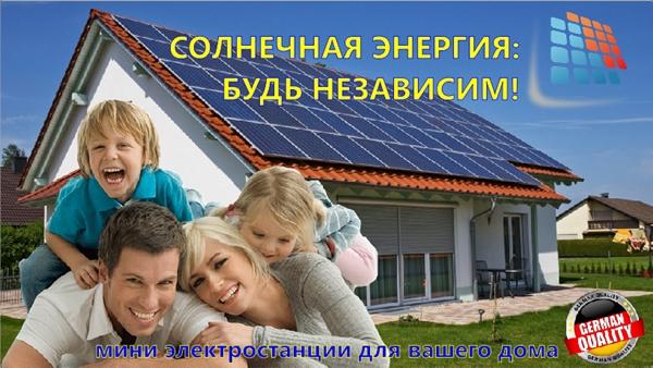 NWComp Solar