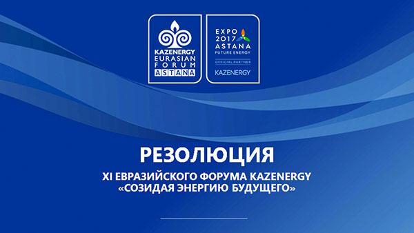 Резолюция XI Евразийского Форума KAZENERGY