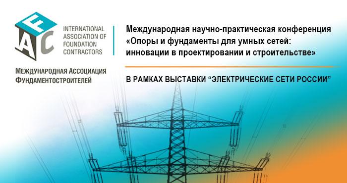Международная научно-практическая конференция «Опоры и фундаменты для умных сетей: инновации в проектировании и строительстве»