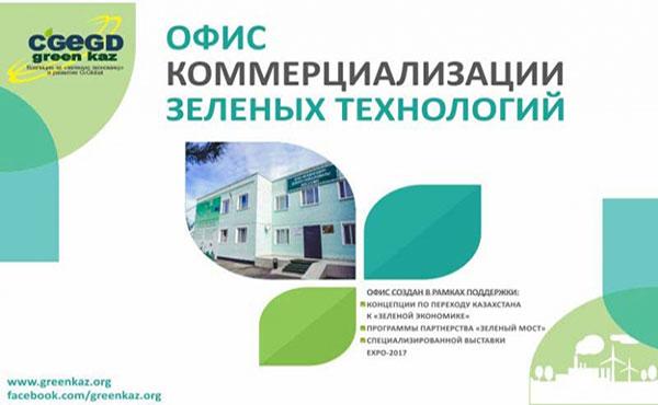 Офис Коммерциализации Зеленых Технологий