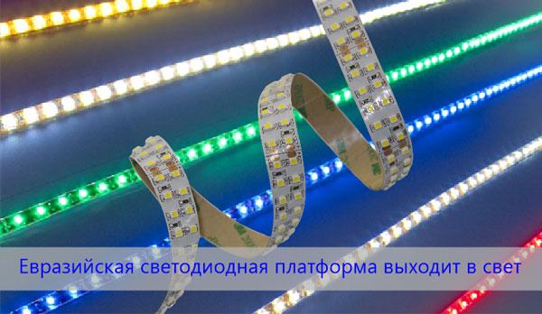 Евразийская светодиодная платформа выходит в свет