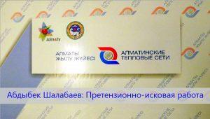 Абдыбек Шалабаев: Претензионно-исковая работа