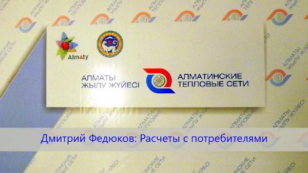 Дмитрий Федюков: Расчеты с потребителями в домах, оборудованных индивидуальным прибором учета тепловой энергии