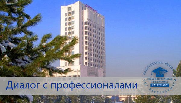 Ассоциация KAZENERGY и компания «Шелл Казахстан»