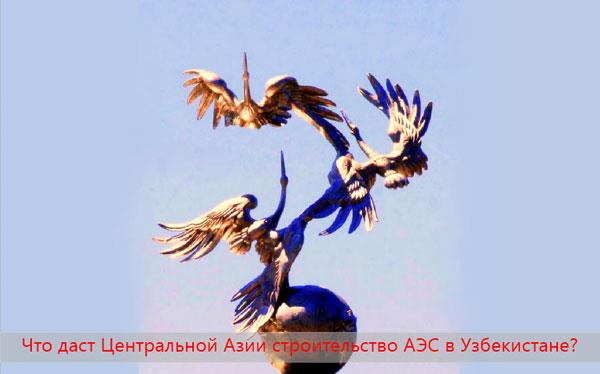 Что даст Центральной Азии строительство АЭС в Узбекистане?