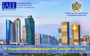 IV Евразийская Конференция IAEE пройдет в Астане