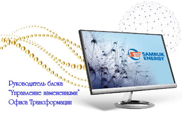 АО «Самрук-Энерго» ищет руководителя блока «Управление изменениями» Офиса Трансформации
