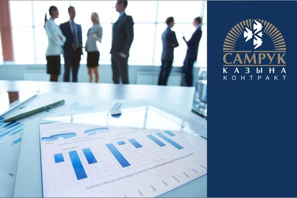 Самрук-Казына Контракт и Программы новых производств
