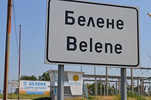 АЭС Белене