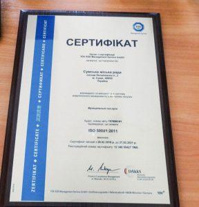 Сумы получили международный сертификат на систему энергетического менеджмента в бюджетной сфере
