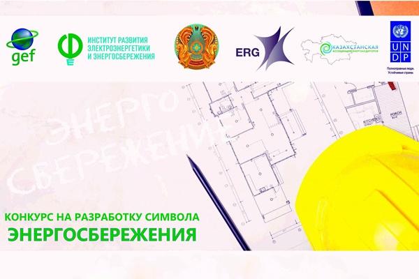 Положение конкурса на разработку символа Энергосбережения