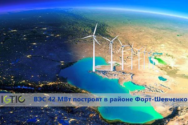 ВЭС 42 МВт построят в районе Форт-Шевченко