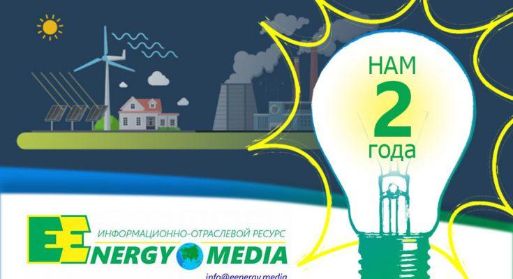 EEnergy.Media – 2 года с вами!