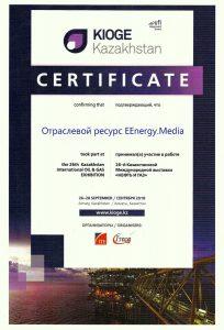 26 Казахстанская Международная выставка НЕФТЬ И ГАЗ