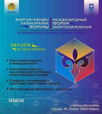 Первый Международный форум Энергосбережения в Астане