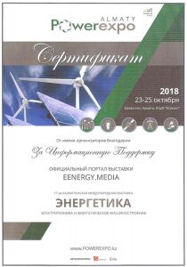 powerexpo-almaty-2018-sertificate-Eenergy.Media