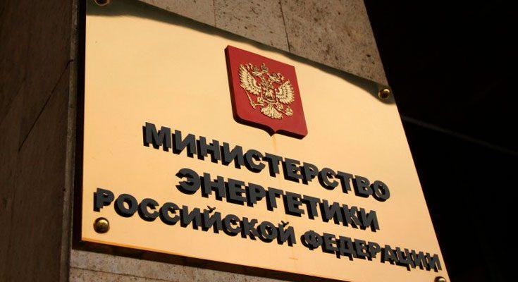 Минэнерго РФ