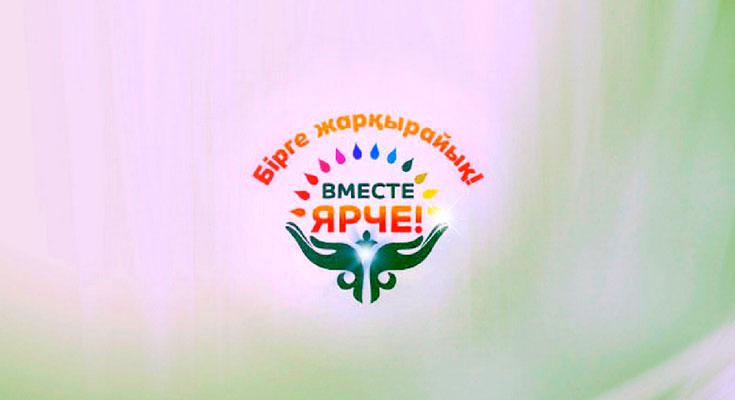 Экологический фестиваль «Вместе Ярче!»